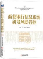 商业银行信息系统研发风险管控