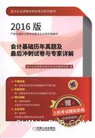 2016版会计从业资格无纸化考试系列用书 会计基础历年真题及最后冲刺试卷与专家详解