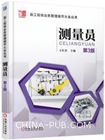 施工现场业务管理细节大全丛书 测量员(第3版)
