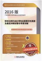 2016版会计从业资格无纸化考试系列用书 财经法规与会计职业道德历年真题及最后冲刺试卷与专家详解