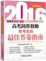 2016版高考阅卷教师给考生的最佳答卷指南 语数英文科分册
