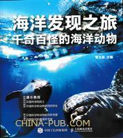 海洋发现之旅:千奇百怪的海洋动物