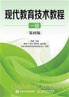 现代教育技术教程 一级 第四版