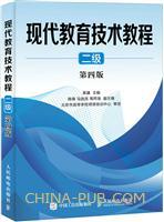 现代教育技术教程 二级 第四版