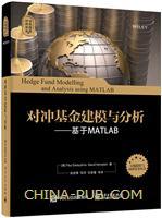 对冲基金建模与分析――基于MATLAB