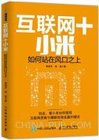 互联网+小米:如何站在风口之上(china-pub首发)