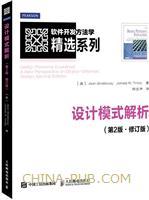 设计模式解析(第2版 修订版)