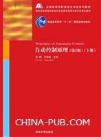 自动控制原理(第2版)下册