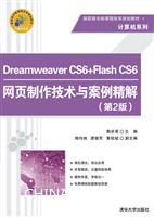 Dreamweaver CS6+Flash CS6网页制作技术与案例精解(第2版)
