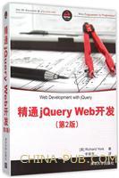 精通jQuery Web开发(第2版)