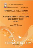 大学计算机数据库与程序设计基础题解及课程设计指导(第2版)