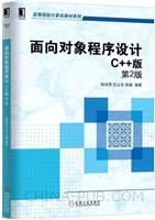 (特价书)面向对象程序设计:C++版(第2版)