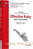 (特价书)Effective Ruby:改善Ruby程序的48条建议