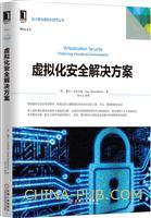 (特价书)虚拟化安全解决方案