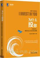 (www.wusong999.com)为什么投你:一线投资人解密创业与投资的逻辑(精装)
