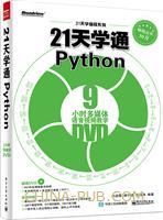 21天学通Python
