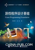 游戏程序设计基础
