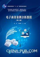 电子商务案例分析教程(第二版)