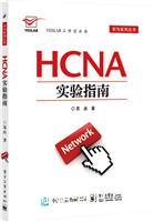 HCNA实验指南