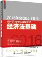 2016年全国会计专业技术资格考试辅导教材:经济法基础