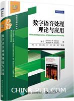 数字语音处理理论与应用