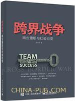 跨界战争――商业重组与社会巨变