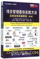 项目管理最佳实践方法――达成全球卓越表现(第3版)