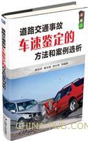 道路交通事故车速鉴定的方法和案例选析