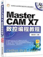 Mastercam X7数控编程教程