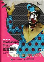 Photoshop+Illustrator创意拼贴
