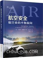 航空安全:航空业的平衡取向