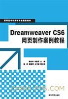 Dreamweaver CS6网页制作案例教程