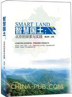 智慧国土:北京的探索与实践