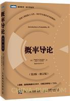 概率导论(第2版・修订版)