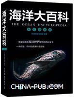 海洋大百科(彩绘图解版)