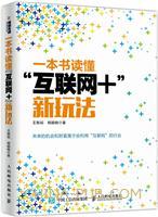 """一本书读懂""""互联网+""""新玩法(china-pub首发)"""