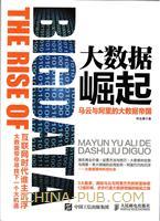 大数据崛起:马云与阿里的大数据帝国(china-pub首发)