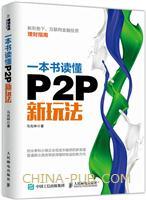 一本书读懂P2P新玩法(china-pub首发)