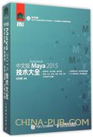 中文版Maya 2015技术大全