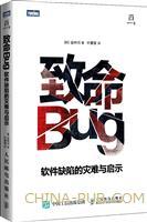致命Bug:软件缺陷的灾难与启示