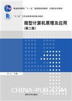 微型计算机原理及应用(第二版)