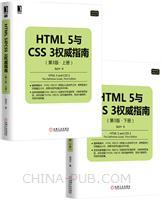 [套装书]HTML5与CSS 3权威指南上下册