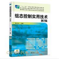 组态控制实用技术(第2版)
