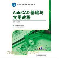 AutoCAD基础与实用教程