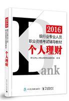 2016银行业专业人员职业资格考试辅导教材:个人理财