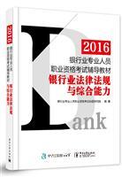 2016银行业专业人员职业资格考试辅导教材:银行业法律法规与综合能力