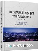 中国信息化建设的理论与政策研究