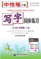 写字同步练习・语文版・八年级(下册)(描红)