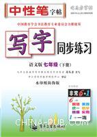 写字同步练习・语文版・七年级(下册)(描红)