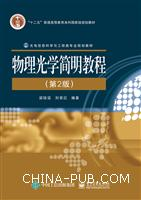 物理光学简明教程(第2版)